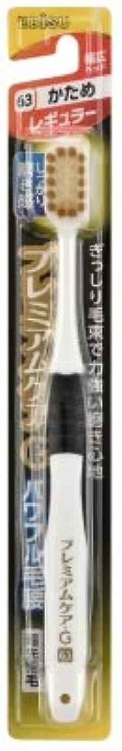 ポジション熱尊敬【まとめ買い】プレミアムケアハブラシ?Gレギュラー かため 1本 ×3個