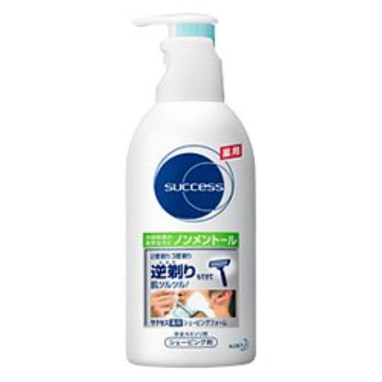 【花王】サクセス 薬用シェービングフォーム ノンメントール 250g ×10個セット