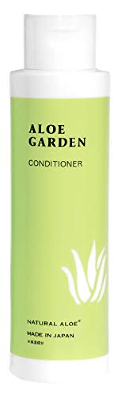 ホット温度暖かさアロエガーデン コンディショナー 280mL (アロエグリーンフローラルの香り) 保湿成分 アロエエキス 配合 小林製薬 プロデュース