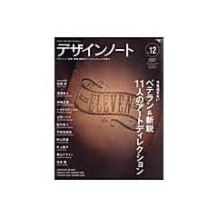 デザインノート no.12―デザインのメイキングマガジン 今見逃せないベテラン&新鋭11人のアートディレクション (SEIBUNDO Mook)