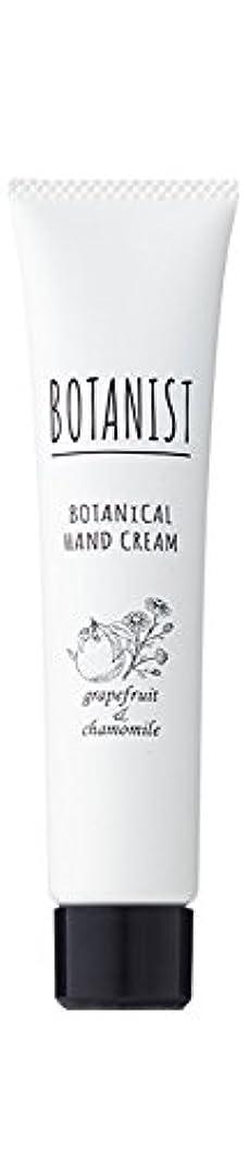 のホスト販売計画成功するBOTANIST ボタニスト ボタニカルハンドクリーム グレープフルーツ & カモミール 30g