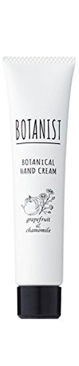 無効にする楕円形教えるBOTANIST ボタニスト ボタニカルハンドクリーム グレープフルーツ & カモミール 30g