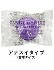 キャンディキャンドル アナスイタイプ OCCAN