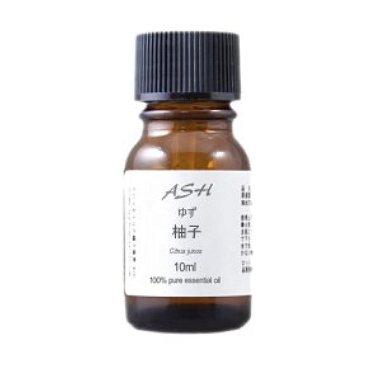 ペスト仕事に行く甘くするASH 柚子 (ゆず) エッセンシャルオイル 10ml 【和精油】【Yuzu Essential Oil-Japan】 AEAJ表示基準適合認定精油