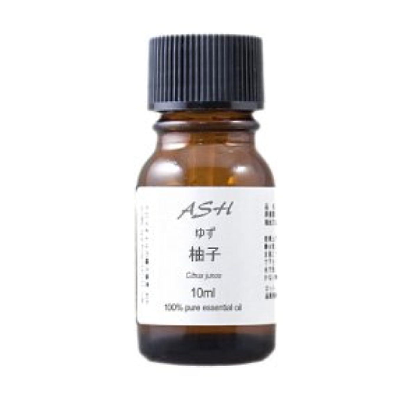 分散ミッション不和ASH 柚子 (ゆず) エッセンシャルオイル 10ml 【和精油】【Yuzu Essential Oil-Japan】 AEAJ表示基準適合認定精油