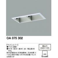 オーデリック OA075302