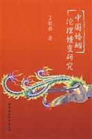 中国婚姻倫理{女亶}変研究(中国語)