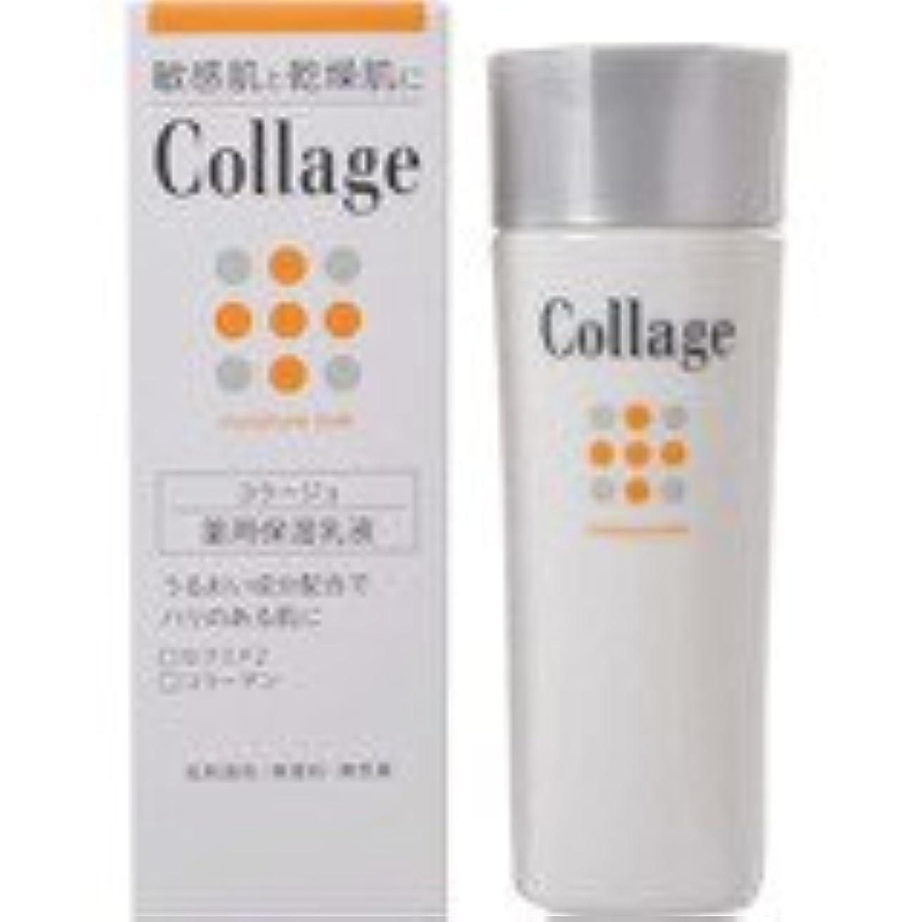 広範囲に十分な傾向があるコラージュ 薬用保湿乳液 80ml×2【持田ヘルスケア】 【医薬部外品】 4540