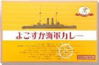 【横浜 お土産】ヤチヨ「よこすか海軍カレー」3食入[贈答用/ギフト/手土産/横須賀/海軍/カレーライス]
