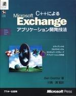 C++によるMicrosoft Exchangeアプリケーション開発技法 (Solution developer series)