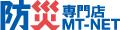 防災専門店MT-NET