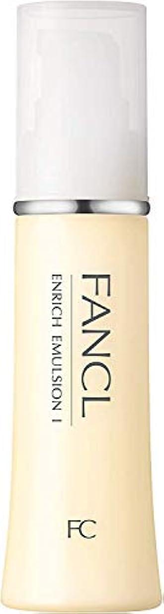 パイプ二度安全なファンケル (FANCL) エンリッチ 乳液I さっぱり 1本 30mL (約30日分)