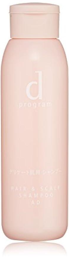 添加剤スタンド浴d プログラム ヘア&スカルプ シャンプー AD (低刺激シャンプー) 200mL