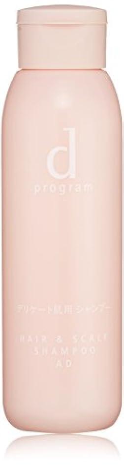ピンクなぞらえる時間厳守d プログラム ヘア&スカルプ シャンプー AD (低刺激シャンプー) 200mL