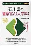 石川県の警察官A(大学卒) 2016年度版 (石川県の公務員試験対策シリーズ)