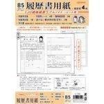 菅公工業 アルバイト.パート用.履歴書 写真シール付用紙4枚 B5 リ150