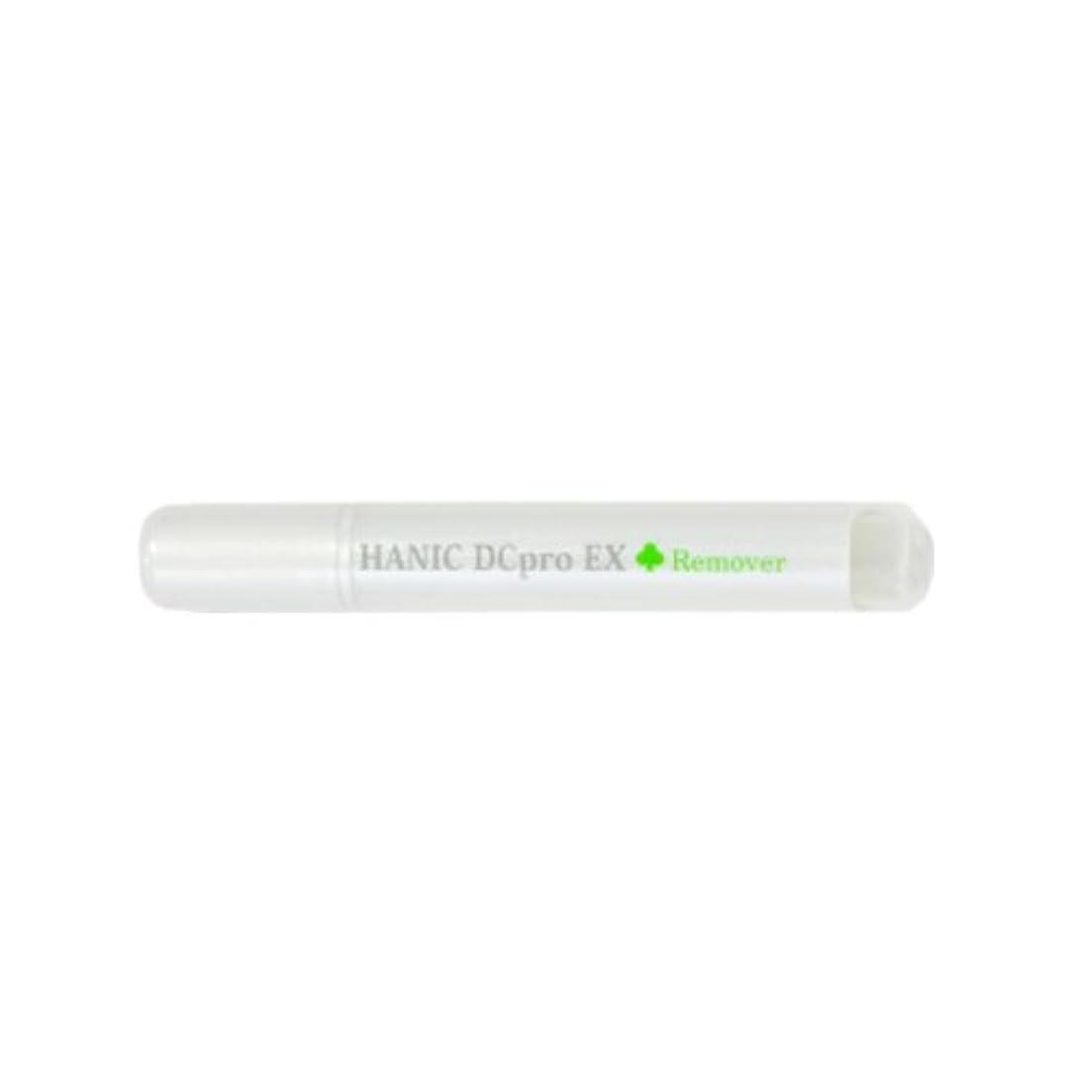 目覚める粘着性騒ハニックス ハニックDC pro EX リムーバー 4ml
