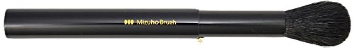 インレイ近代化する弱い熊野筆 Mizuho Brush スライド式チークブラシ 黒