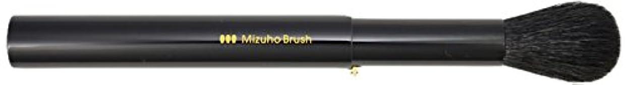 権利を与える切り下げレンジ熊野筆 Mizuho Brush スライド式チークブラシ 黒