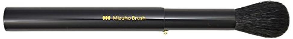 忌み嫌うビュッフェ分析する熊野筆 Mizuho Brush スライド式チークブラシ 黒