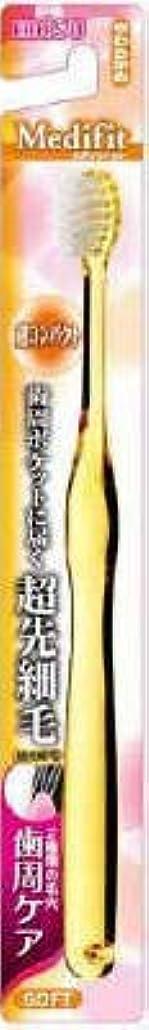安定したヘア夏【まとめ買い】メディフィット超先細毛ハブラシ超コン やわらか1本 ×3個