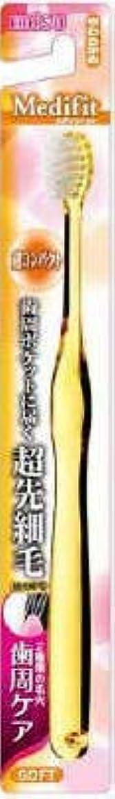 茎構想する死傷者【まとめ買い】メディフィット超先細毛ハブラシ超コン やわらか1本 ×6個
