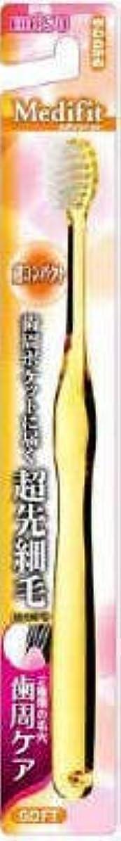 肺大西洋安心【まとめ買い】メディフィット超先細毛ハブラシ超コン やわらか1本 ×6個