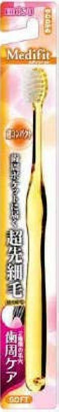 タンザニア爬虫類置くためにパック【まとめ買い】メディフィット超先細毛ハブラシ超コン やわらか1本 ×6個