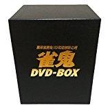 雀鬼 DVD-BOX