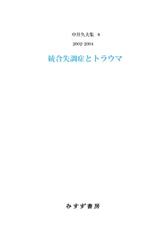 [画像:中井久夫集 8 『統合失調症とトラウマ――2002-2004』]