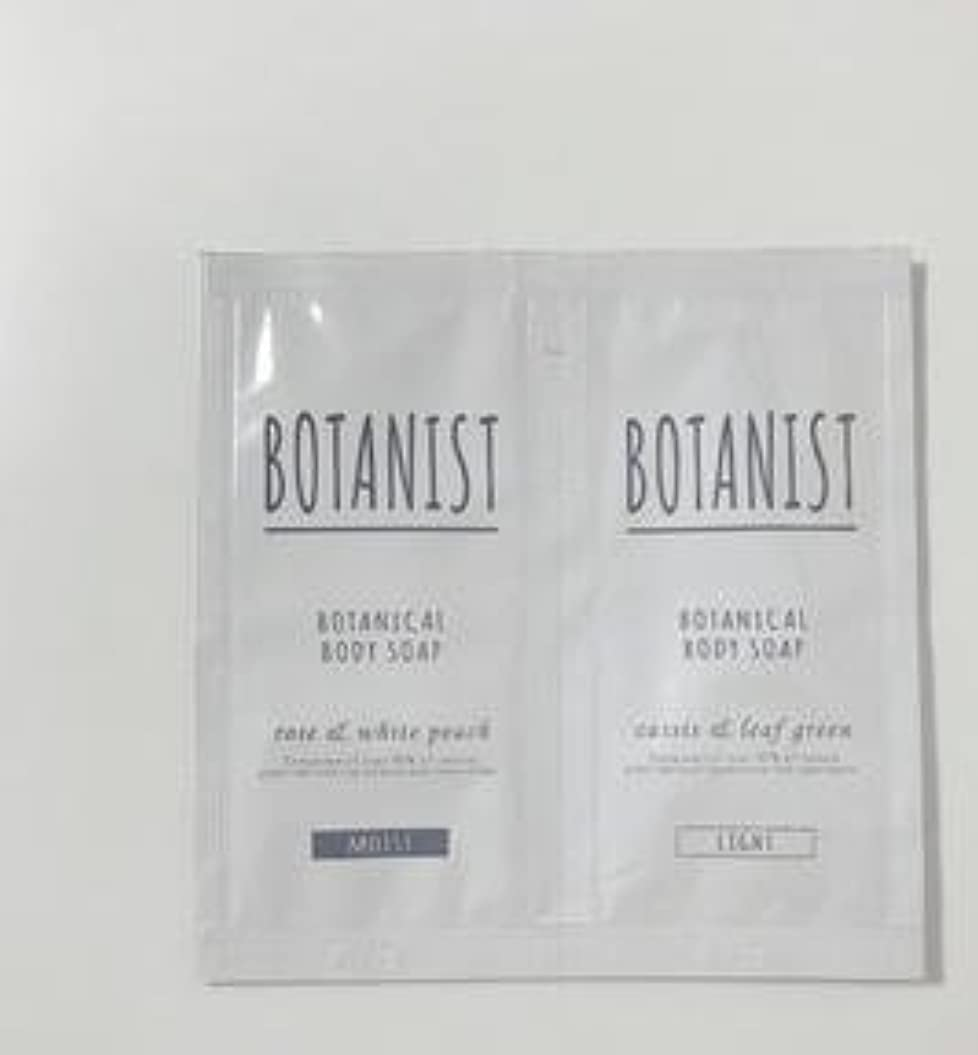 海上なだめる城BOTANIST ボタニカル ボディーソープ ライト&モイスト トライアルセット 8ml×2 (ライト&モイスト, 1個)