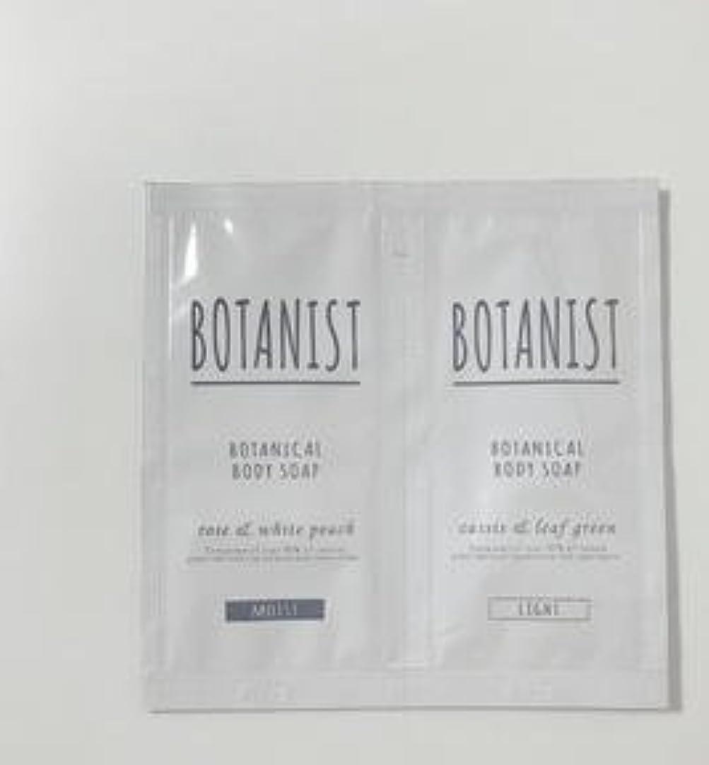 浮浪者愛撫充実BOTANIST ボタニカル ボディーソープ ライト&モイスト トライアルセット 8ml×2 (ライト&モイスト, 1個)