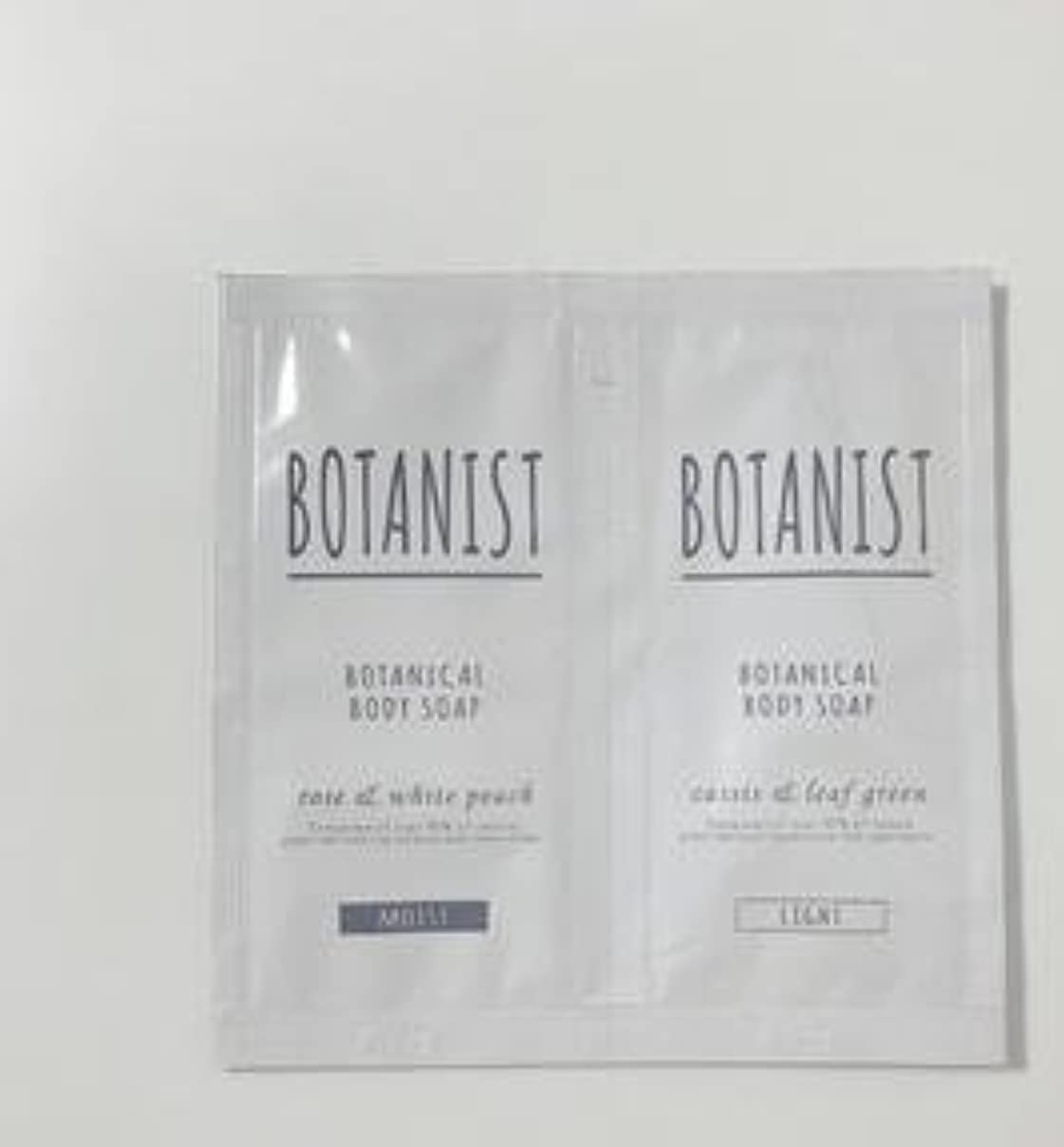 ネックレス是正町BOTANIST ボタニカル ボディーソープ ライト&モイスト トライアルセット 8ml×2 (ライト&モイスト, 1個)
