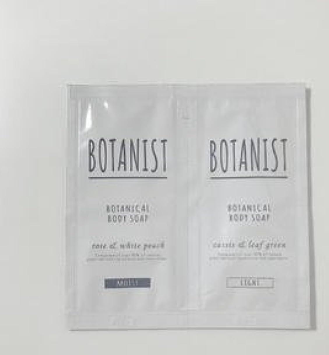 敵意自分の飢えたBOTANIST ボタニカル ボディーソープ ライト&モイスト トライアルセット 8ml×2 (ライト&モイスト, 1個)