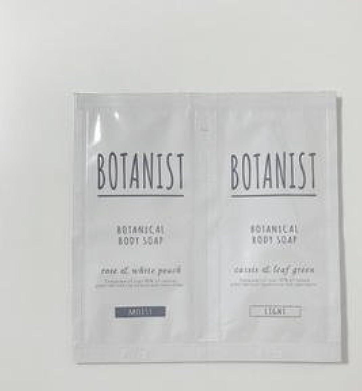 気楽な否認する符号BOTANIST ボタニカル ボディーソープ ライト&モイスト トライアルセット 8ml×2 (ライト&モイスト, 1個)