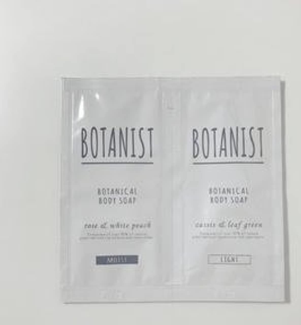 ブレークしっとり戦略BOTANIST ボタニカル ボディーソープ ライト&モイスト トライアルセット 8ml×2 (ライト&モイスト, 1個)