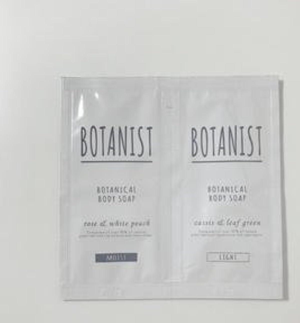 宿泊チャーム要旨BOTANIST ボタニカル ボディーソープ ライト&モイスト トライアルセット 8ml×2 (ライト&モイスト, 1個)