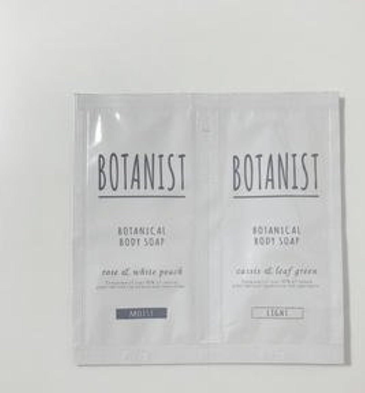未知の明らか分析BOTANIST ボタニカル ボディーソープ ライト&モイスト トライアルセット 8ml×2 (ライト&モイスト, 1個)