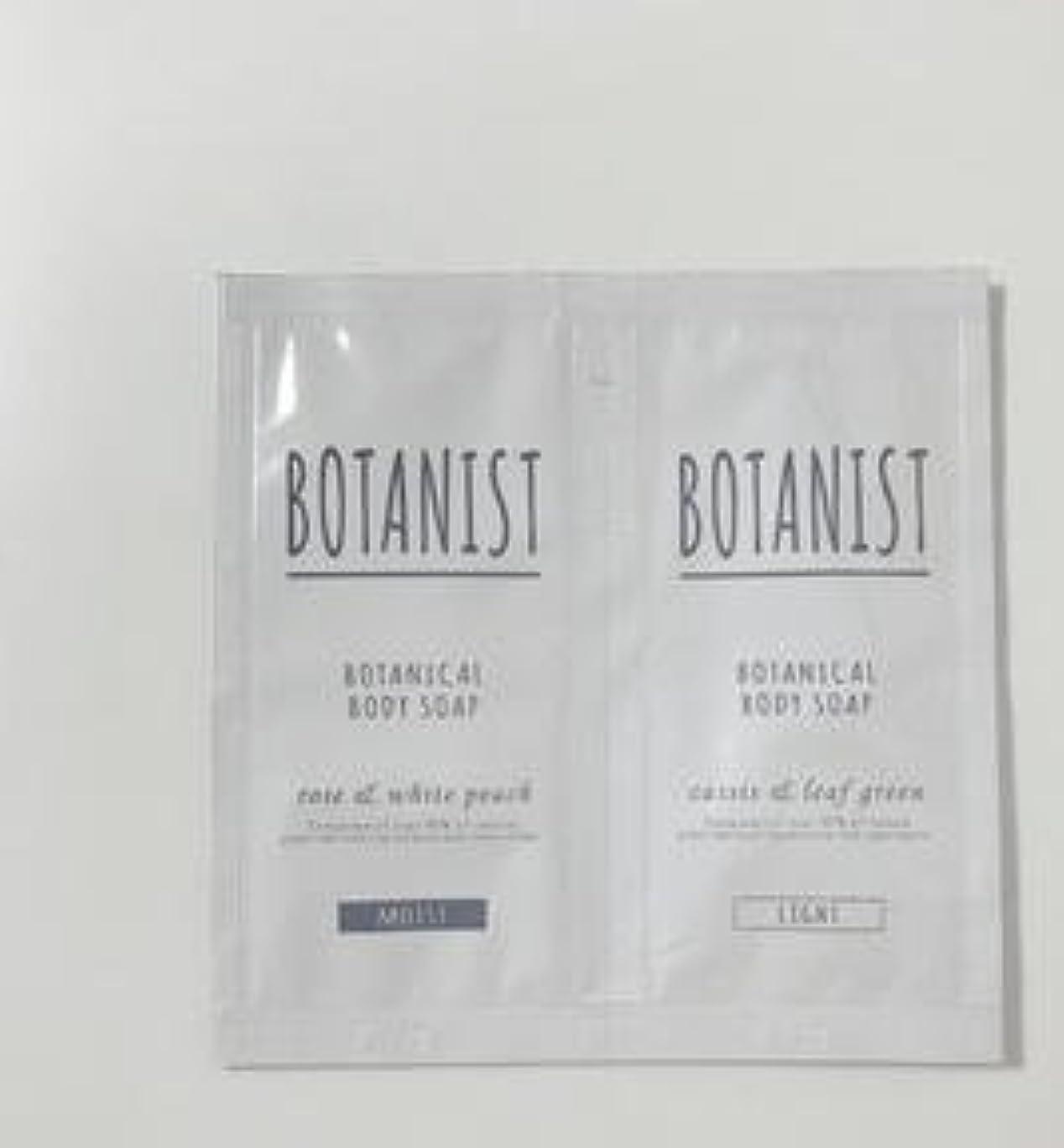BOTANIST ボタニカル ボディーソープ ライト&モイスト トライアルセット 8ml×2 (ライト&モイスト, 1個)