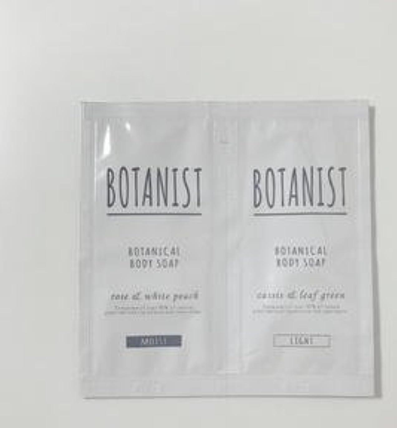 ヒント四面体対人BOTANIST ボタニカル ボディーソープ ライト&モイスト トライアルセット 8ml×2 (ライト&モイスト, 1個)