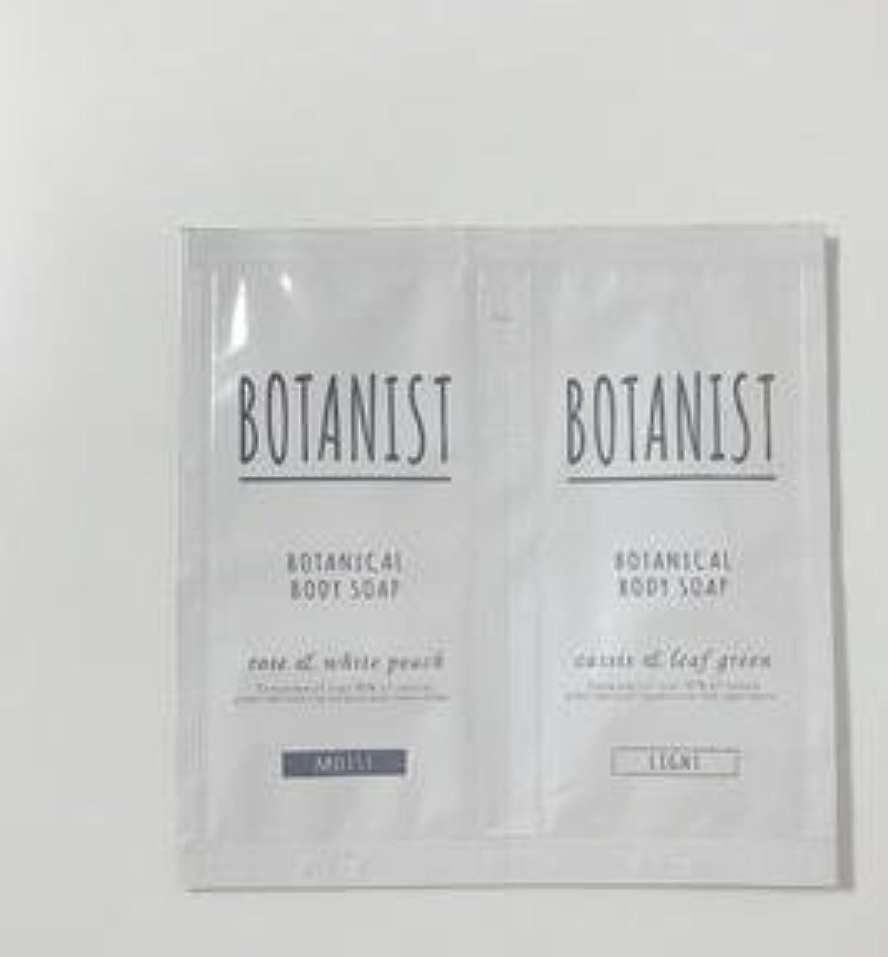 安西買う見込みBOTANIST ボタニカル ボディーソープ ライト&モイスト トライアルセット 8ml×2 (ライト&モイスト, 1個)