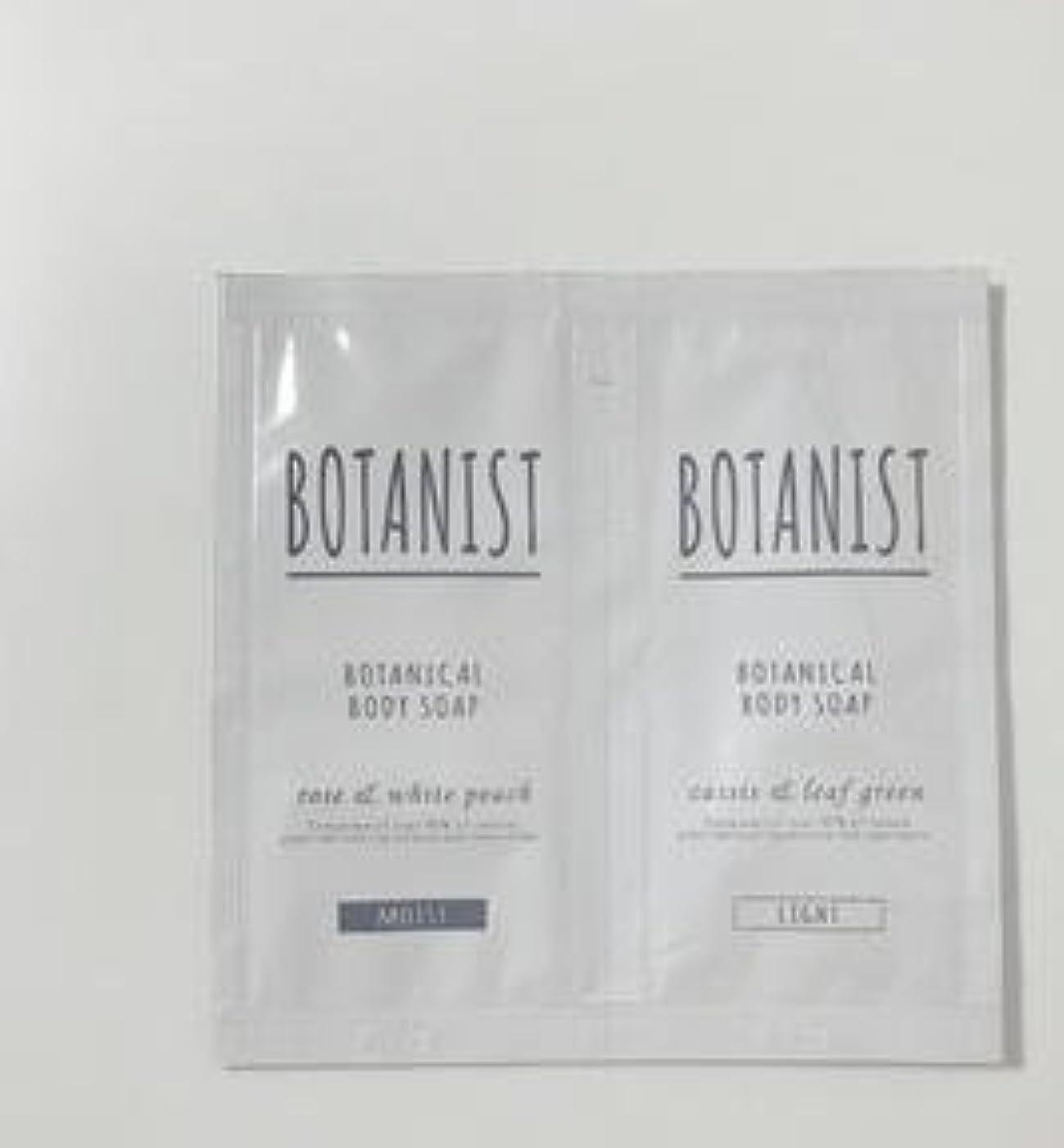 スペードグリル見えるBOTANIST ボタニカル ボディーソープ ライト&モイスト トライアルセット 8ml×2 (ライト&モイスト, 1個)
