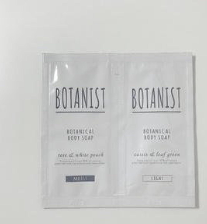 アボート海嶺効率的BOTANIST ボタニカル ボディーソープ ライト&モイスト トライアルセット 8ml×2 (ライト&モイスト, 1個)