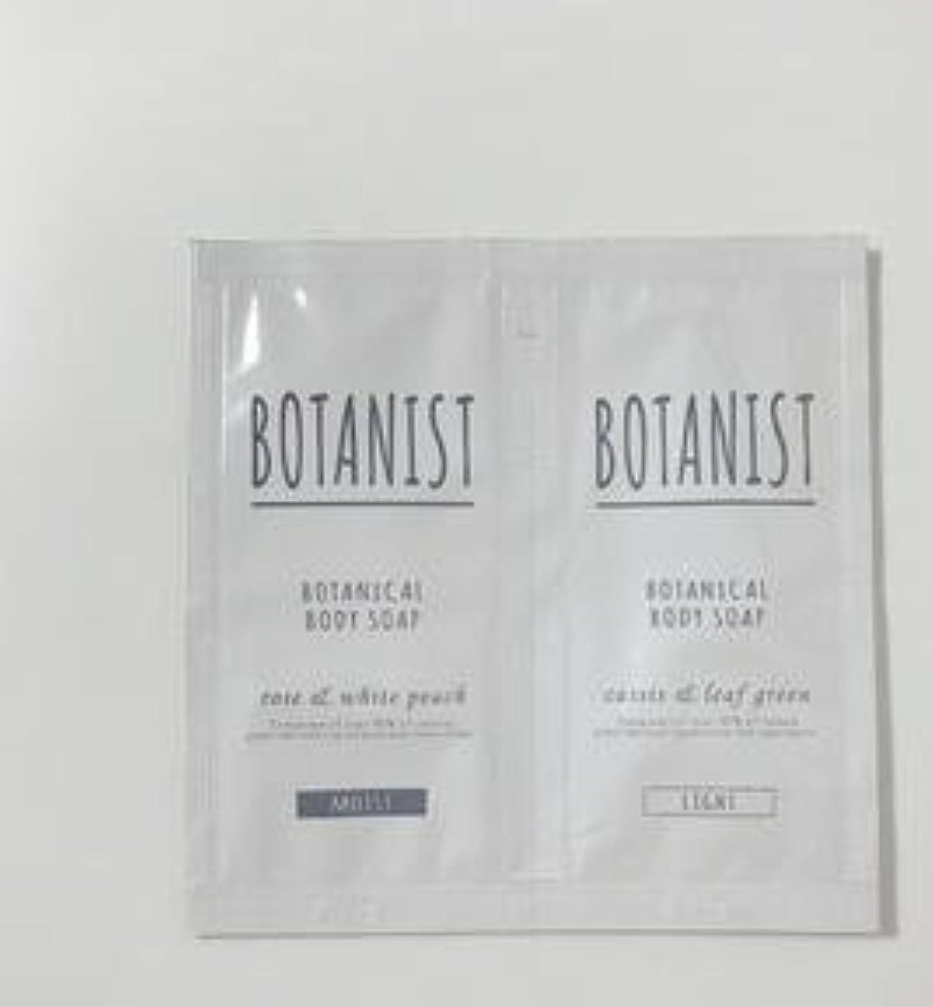 重要な暗記するBOTANIST ボタニカル ボディーソープ ライト&モイスト トライアルセット 8ml×2 (ライト&モイスト, 1個)