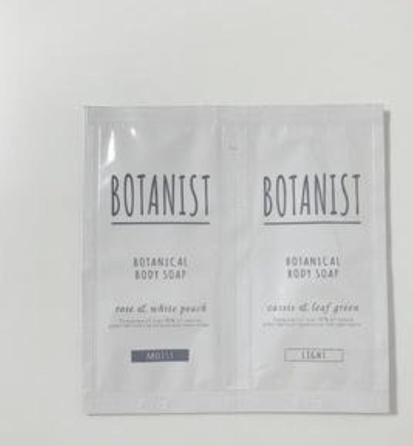 膜除去楽なBOTANIST ボタニカル ボディーソープ ライト&モイスト トライアルセット 8ml×2 (ライト&モイスト, 1個)