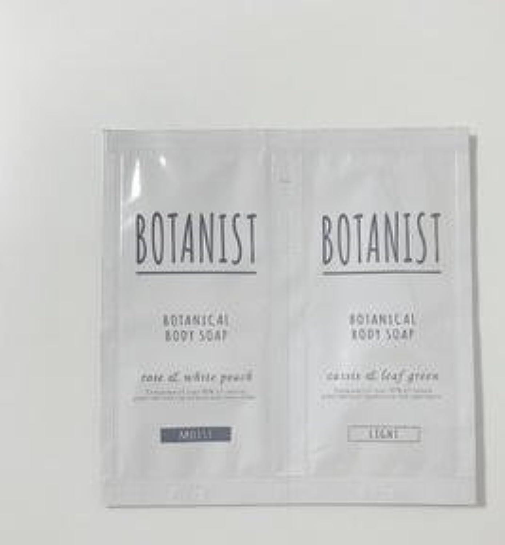 応用納屋政治家のBOTANIST ボタニカル ボディーソープ ライト&モイスト トライアルセット 8ml×2 (ライト&モイスト, 1個)