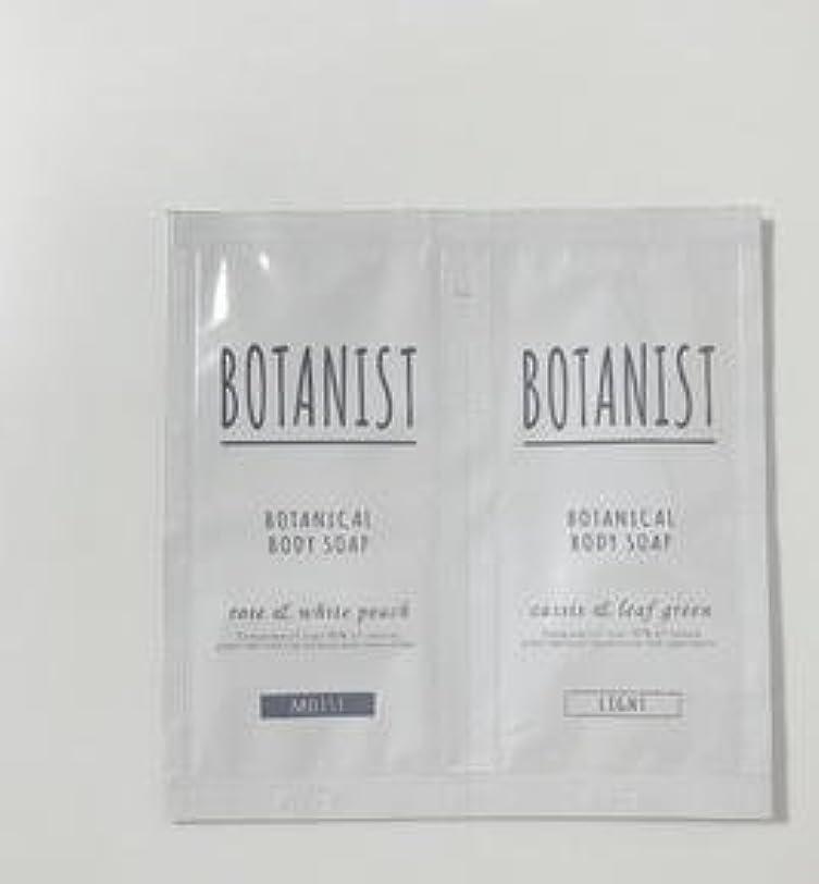 アルコーブ限定有能なBOTANIST ボタニカル ボディーソープ ライト&モイスト トライアルセット 8ml×2 (ライト&モイスト, 1個)