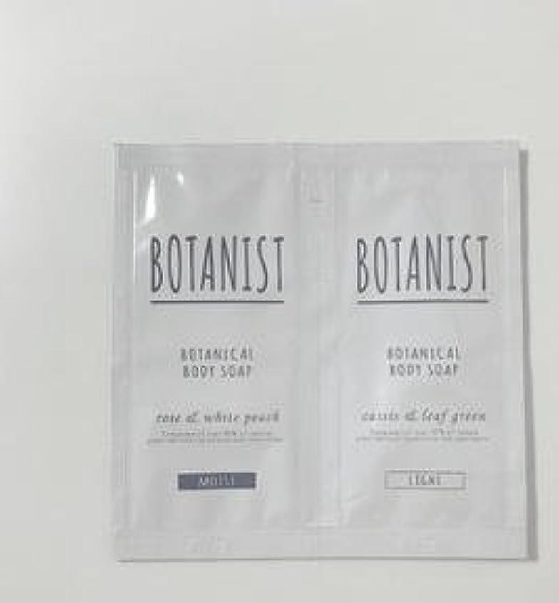 横ドル労働BOTANIST ボタニカル ボディーソープ ライト&モイスト トライアルセット 8ml×2 (ライト&モイスト, 1個)