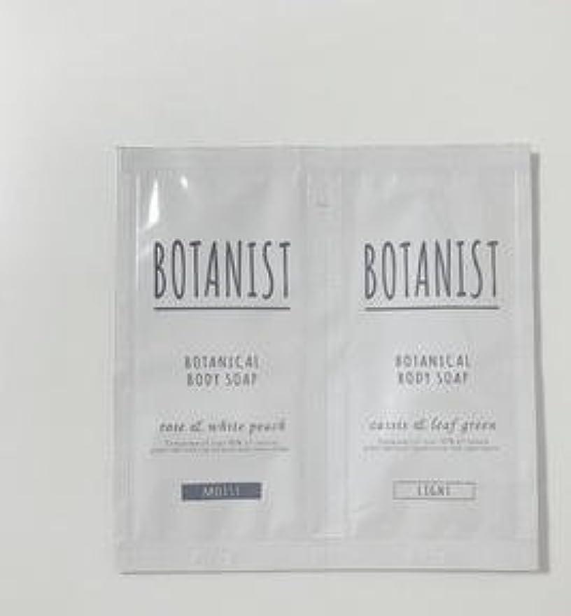 登山家スポンサー水っぽいBOTANIST ボタニカル ボディーソープ ライト&モイスト トライアルセット 8ml×2 (ライト&モイスト, 1個)