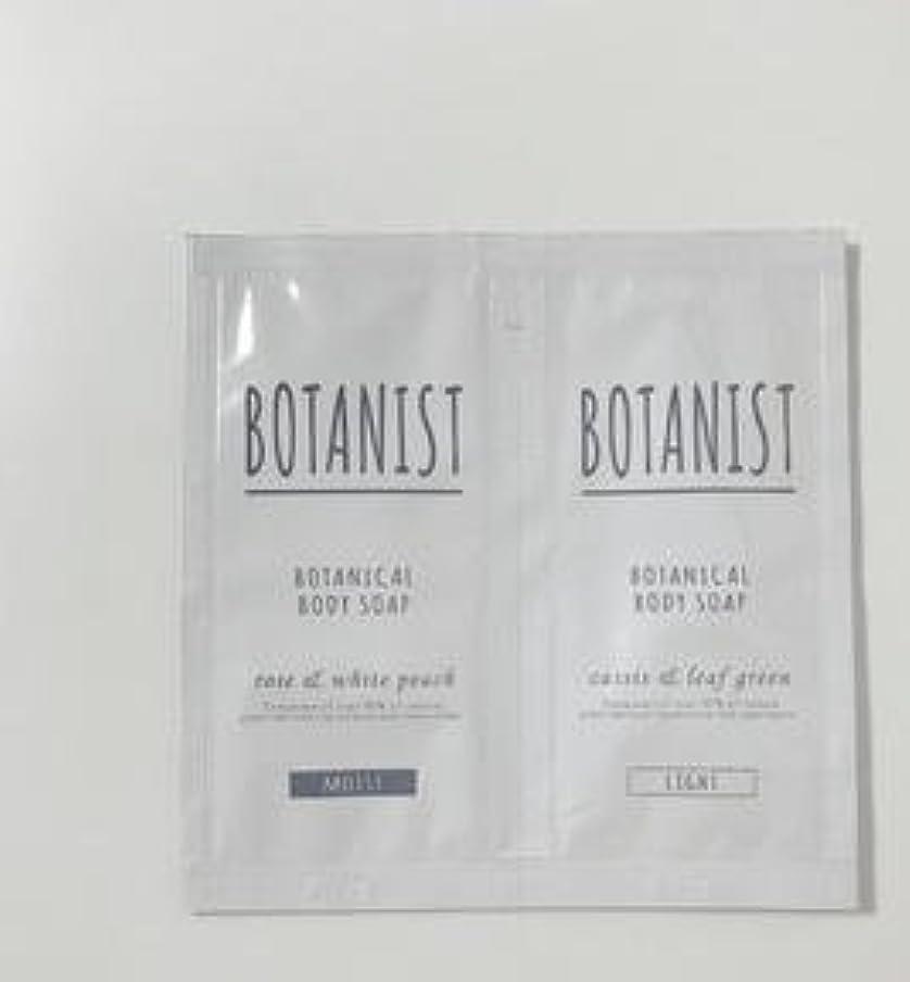 生き物フィドルコードBOTANIST ボタニカル ボディーソープ ライト&モイスト トライアルセット 8ml×2 (ライト&モイスト, 1個)